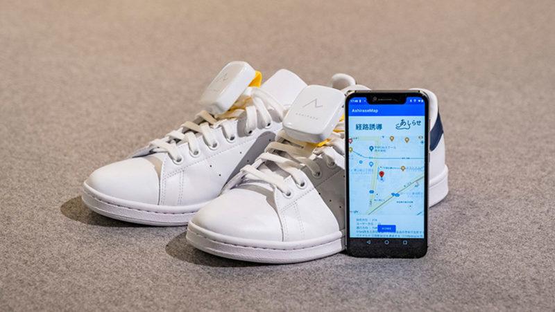 FOTOS: Honda lanzará un dispositivo de navegación que envía vibraciones a los pies de las personas ciegas para ayudarlas a orientarse