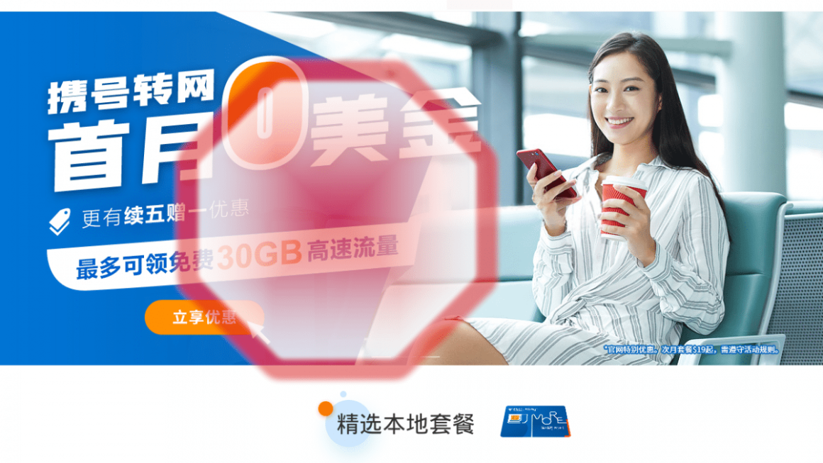 China Telecom is supposed to close down in the USA